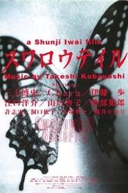 Yentown - Swallowtail Butterfly