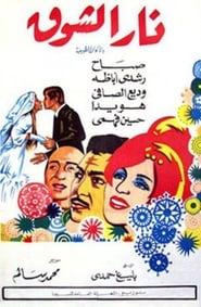 نار الشوق 1970