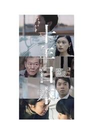مشاهدة فيلم Ten Years Japan مترجم