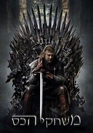 משחקי הכס לצפייה ישירה / Game Of Thrones