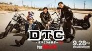 DTC ―湯けむり純情篇― from HiGH&LOW