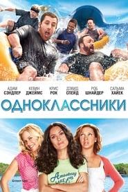 Одноклассники - смотреть фильмы онлайн HD