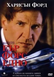 Еър форс едно (1997)