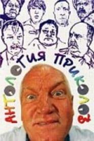Антология приколов 2000
