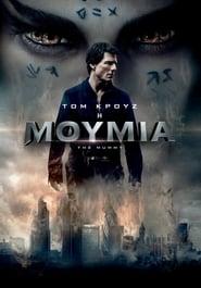The Mummy / Η Μούμια (2017)