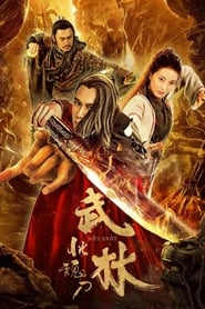 Wu Lin: The Soul Knife poster