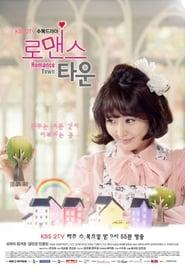 로맨스 타운 saison 01 episode 01