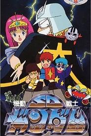 Poster Mobile Suit SD Gundam Mk II 1989