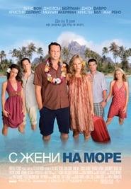 С жени на море (2009)