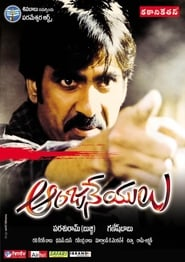 Sher Dil – Anjaneyulu 2009 WebRip South Movie Hindi Dubbed 300mb 480p 900mb 720p 3GB 4GB 1080p
