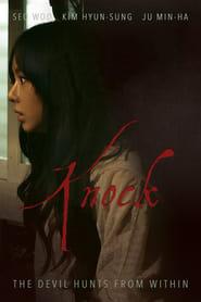 Knock 2012 HD | монгол хэлээр