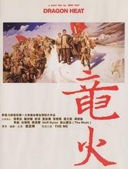 龍火 1999
