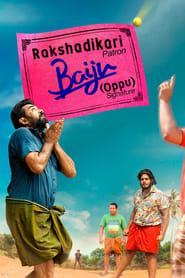 مشاهدة فيلم Rakshadhikari Baiju (Oppu) مترجم