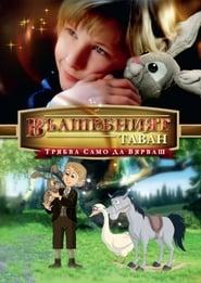 Вълшебният таван (2009)