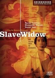 奴隷未亡人 1967