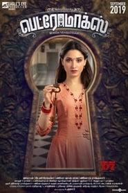Petromax Tamil Full movie Watch Online