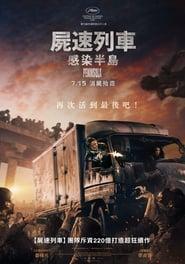Peninsula - Escape The Apocalypse - Azwaad Movie Database
