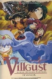 甲竜伝説ヴィルガスト 1993