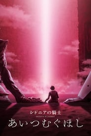 Knights of Sidonia: Love Woven in the Stars (2021) torrent