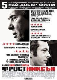Фрост/Никсън (2008)