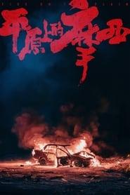 Fire on the Plain (2021)