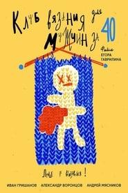 Клуб вязания для мужчин за 40