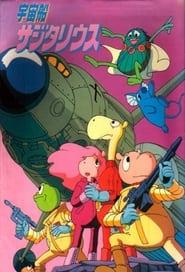 宇宙船サジタリウス 1986