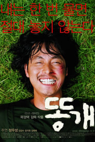 Mutt Boy (2003) Korean Drama || 480p || 720p || 1080p