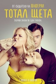 Тотал щета (2015)