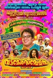 Vattamesha Sammelanam (2019) Malayalam Full Movie Watch Online