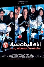 فيلم How to Make Girls Love You مترجم