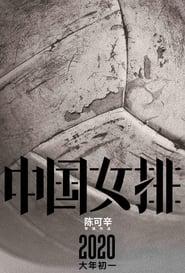 中国女排 (2020)