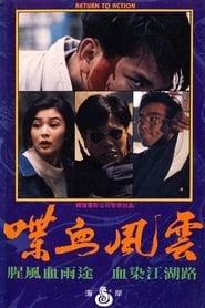 喋血風雲 1990