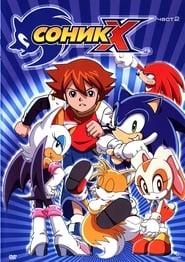 Sonic X 2003