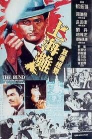 上海滩 (1983)