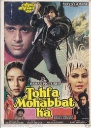Tohfa Mohabbat Ka 1988