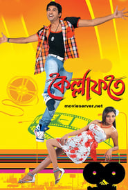 Kallafate Bengali Full HD Movie 2010 Ankush Hazra