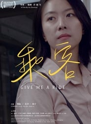 Give Me A Ride (2019)
