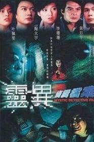 Mystic Detective Files 2003