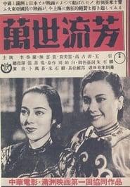 Eternity 1942