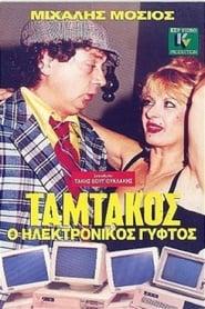 Ταμτάκος, Ο Ηλεκτρονικός Γύφτος 1987