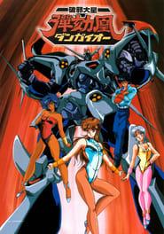 Poster Great Planet Evil-Destroyer Dangaio 1987