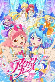 Aikatsu Friends! en streaming