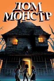 Смотреть Дом монстр