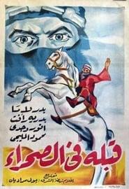 Poster Kiss in the Desert 1927