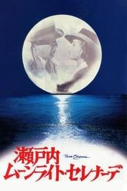 Setouchi Moonlight Serenade (1997)