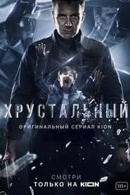 مشاهدة مسلسل Хрустальный مترجم أون لاين بجودة عالية