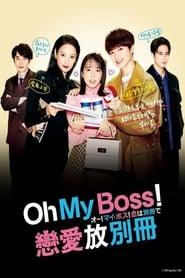 Oh! My Boss! Koi wa Bessatsu de (2021) poster