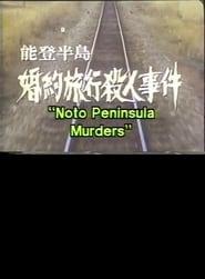 Noto Peninsula Murders