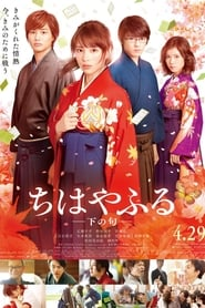 Chihayafuru Part II (2016) BluRay 480p, 720p